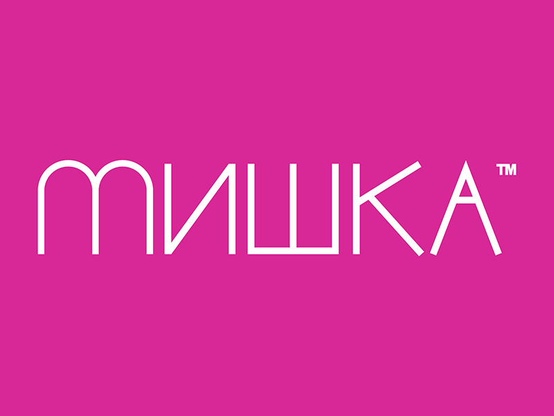 https://www.designercon.com/wp-content/uploads/2015/12/mishka_logo_pink.jpg